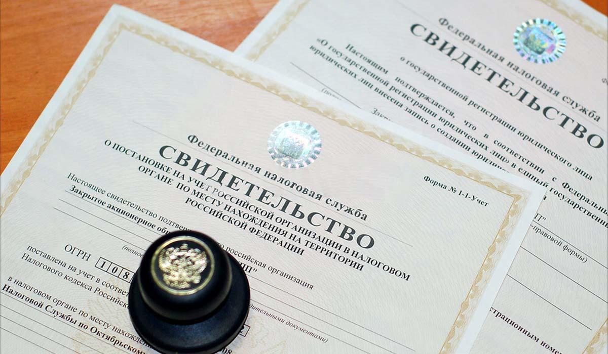 Кодекс регистрация ооо ифнс россии налоговая декларация 3 ндфл